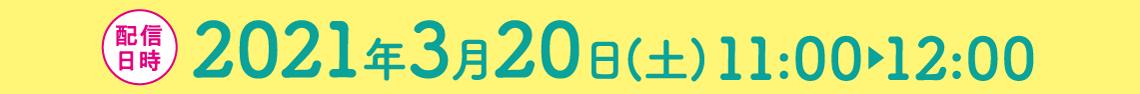 2021年3月20日(土) 11:00~12:00