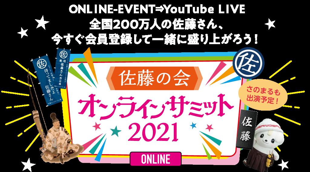 佐藤の会オンラインサミット2021